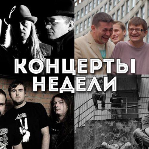 Концерты недели: «Рок па вакацыях 2013», Napalm Death, «Пионерлагерь Пыльная Радуга», «Петля Пристрастия»