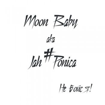 Moon Baby «Не бойся!»