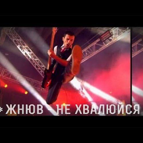 Группа «Жнюв» выпустила клип-попурри