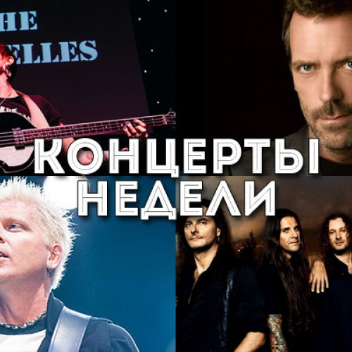 Концерты недели: Offspring, Helloween и Gamma Ray, Хью Лори, The Beatles Shabli 2013