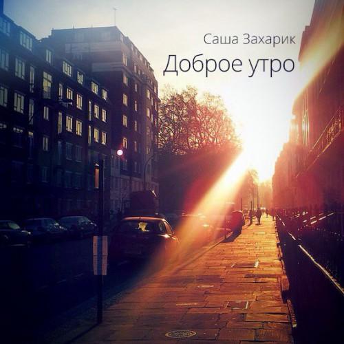 Саша Захарик записала утреннюю песню