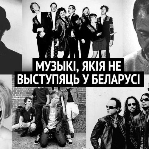Wish You Were Here: музыкі, якія не выступяць у Беларусі