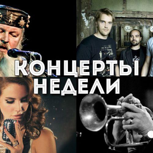 Концерты недели: Lana Del Rey, Иван Кирчук, Re1ikt, фестивали «Рок за бобров» и «Джазовые субботы у Ратуши»