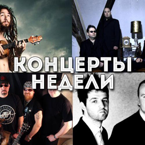 Концерты недели: Diorama, Akute, Rocky Leon, «Крама», Drum Ecstasy, Kirov, Ill Niño