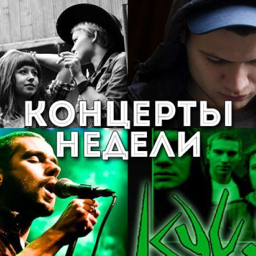 Концерты недели: фестивали I NEED, «Самоход-2013», «Соседний мир», концерты Murovei, Re1ikt и «Альтанкі»