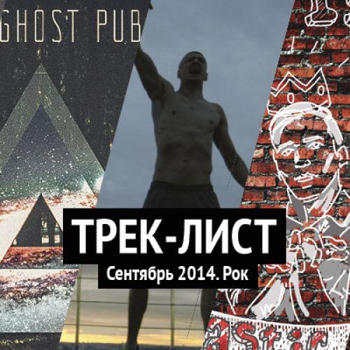 Трек-лист сентября. Рок: Brutto, John Doe, The Ghost Pub и другие