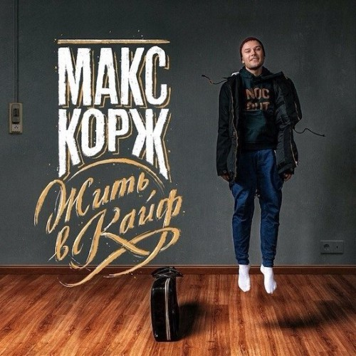 Макс Корж выпустил новый альбом