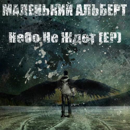 Группа «Маленький Альберт» презентует дебютный мини-альбом