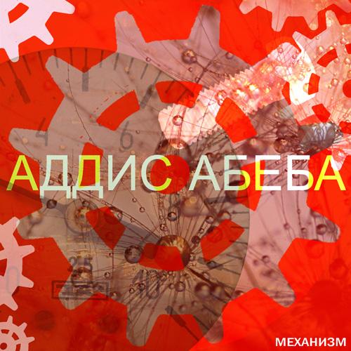 «Аддис Абеба» презентует новый альбом «Механизм»