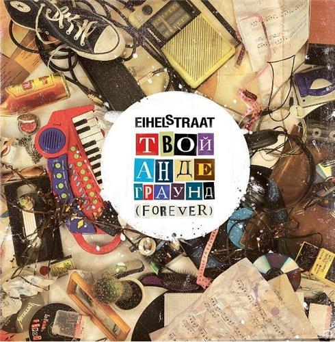 Группа Eihelstraat презентует альбом «Твой андеграунд (Forever)»