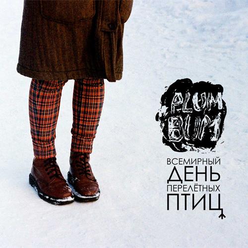 Группа Plum Bum записала пластинку для путешествий