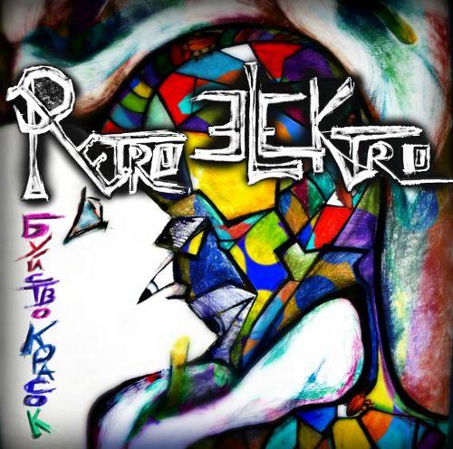 Группа RetroElektro презентует альбом «Буйство красок»