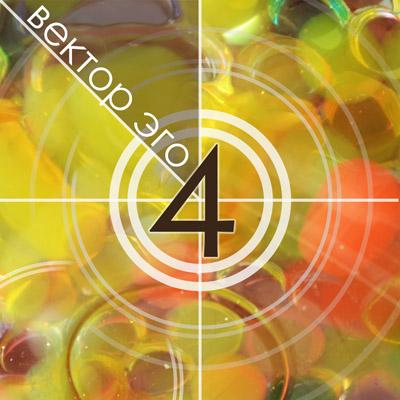 Группа «Вектор Эго» записала мини-альбом «4»