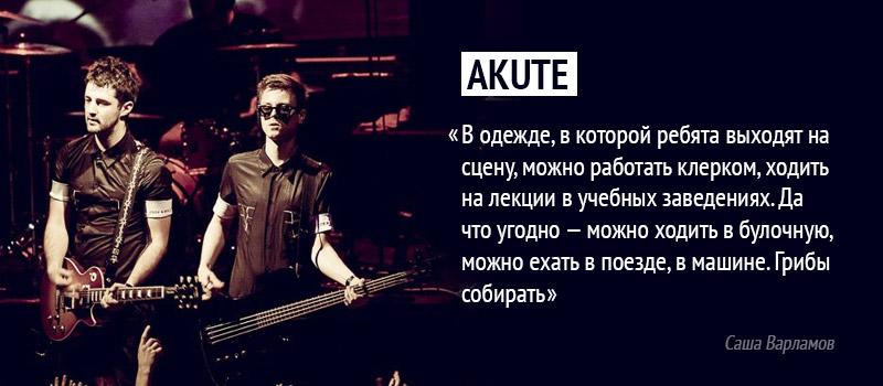 Akute