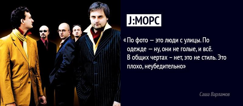 J:морс